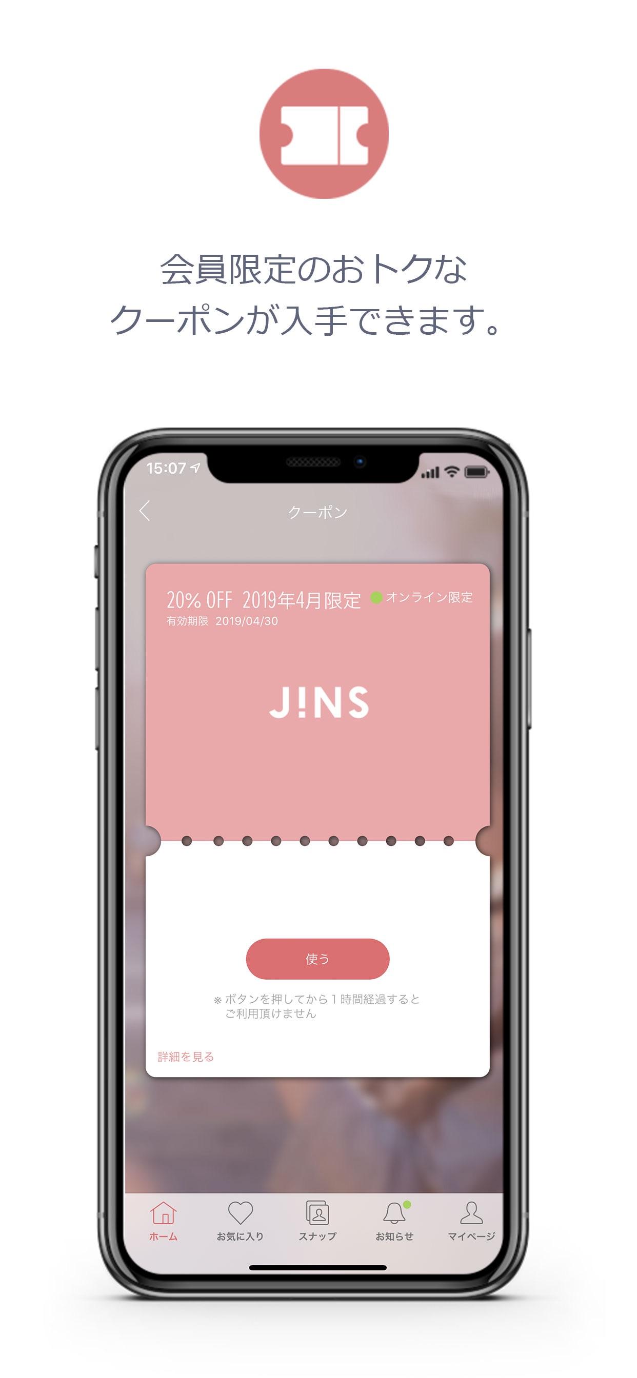 JINSアプリ